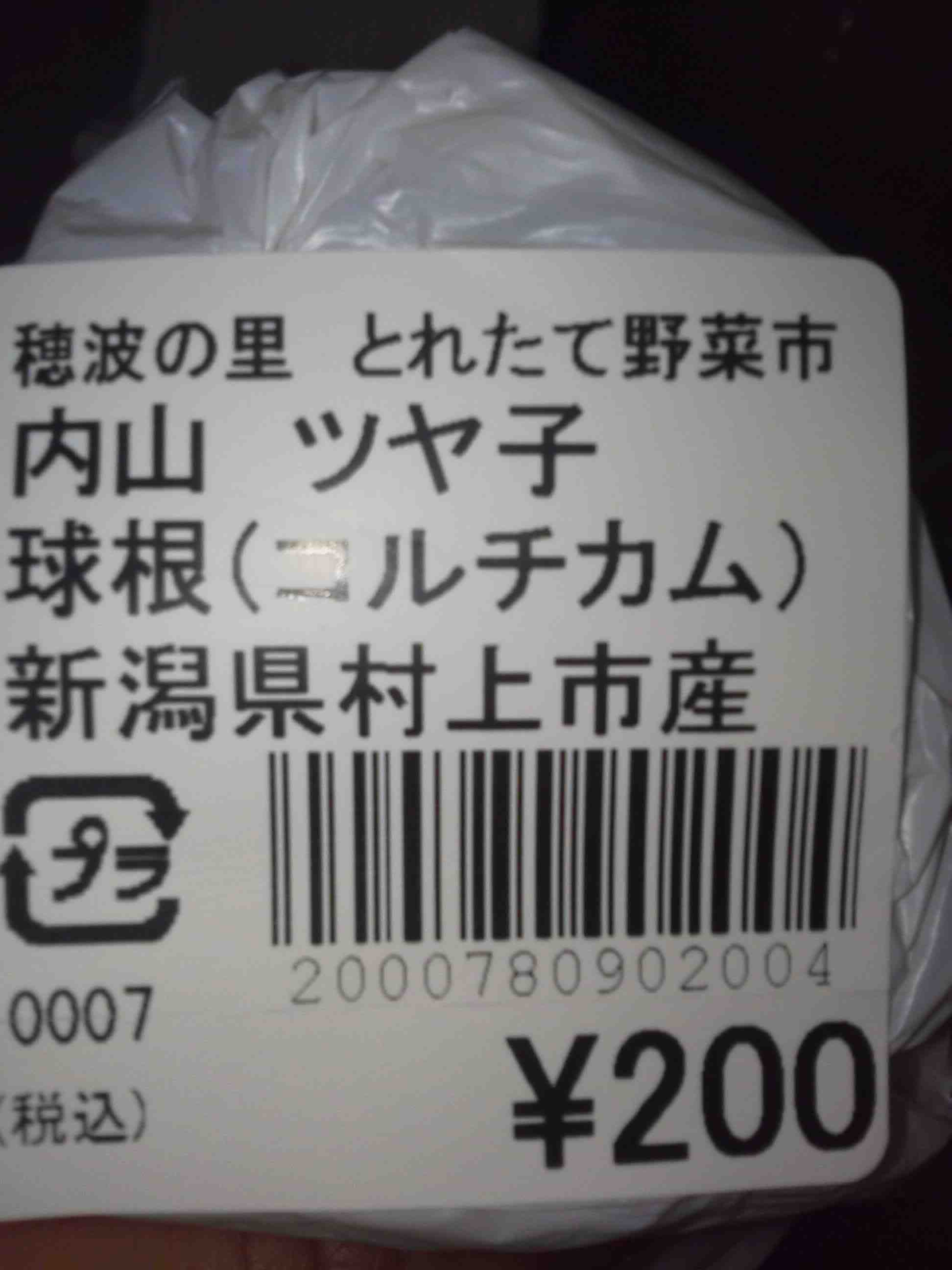 ツヤ子.jpg